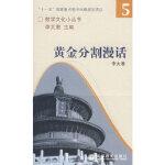 黄金分割漫话 李大潜 9787040223668 高等教育出版社 新华书店 品质保障