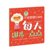 每天进步一点点 我有好性格系列:不敢唱歌的绵绵(克服害羞) 范晶晶,积木童话 绘 北京联合出版公司 978755024