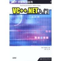 VC++ NET入门 Davis Chapman 中国电力出版社【正版图书 下单立减 可开发票】