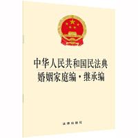 现货正版 可批量订购 提供正规发票 2020新版 中华人民共和国民法典婚姻家庭编继承编 2020婚姻家庭编继承编法规单行