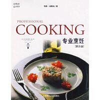 专业烹饪(第4版)