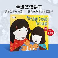 #小豆豆英文童书 Fortune Cookie Fortunes 幸运签语饼干 英文原版绘本 吴敏兰推荐书单 中国风新年