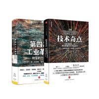 了解人工智能与制造业变革套装2册(技术奇点+第四次工业革命 ) [德]・施瓦布 著作 等 经济理论经