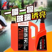 汽车用前挡风玻璃清洁剂车窗前挡清洗去除油污强力去污除垢2l