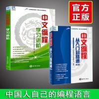 全套2册易语言教程书籍易语言中文编程从入门到精通+易语言中文
