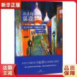 误读的浪漫:关于艺术家、书籍与巴黎马振骋9787208126503【新华书店,全新正版】