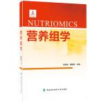 营养组学,中国协和医科大学出版社,张双庆9787567903838
