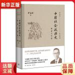 中国社会政治史:隋唐五代卷【新华书店 正版保障】