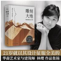 林璎和她的艺术世界:雕刻大地