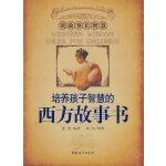 培养孩子智慧的西方故事书