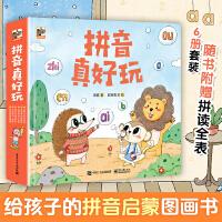 拼音真好玩(全彩6册)(从幼小衔接到一年级,拼音学习必备启蒙书,附赠超实用拼音全表) 小猛犸童书出品