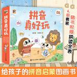 拼音真好玩(全彩6册)(从幼小衔接到一年级,拼音学习启蒙书,附赠超实用拼音全表) 小猛犸童书出品