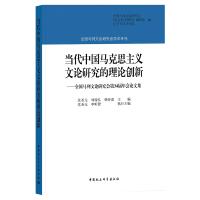 当代中国马克思主义文论研究的理论创新――全国马列文论研究会第34届年会论文集