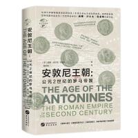 华文全球史061・安敦尼王朝:公元2世纪的罗马帝国