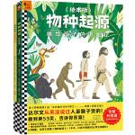 物种起源(绘本版+科普游戏书)益智套装・让6~9岁孩子读懂《物种起源》,边玩边学进化论(达尔文从来没说过人是猴子变的!)