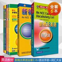 朗文新概念英语全套1-4册新概念英语教材+语法手册+词汇大全(共6册)基础英语学习书籍新概念1234 新概念英语二三四