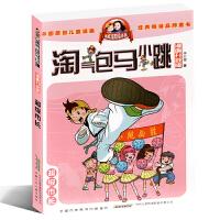 淘气包马小跳漫画升级版第15册 超级市长 杨红樱系列书校园小说7-10岁二三年级课外书漫画书