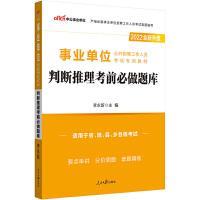 中公教育2022事业单位公开招聘工作人员考试:判断推理考前必做题库(全新升级)