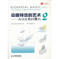 【旧书二手书8成新包邮】动画特效的艺术――水火元素的魔力2 Joseph Gilland,罗叶,吴达茄 人民邮电出版社