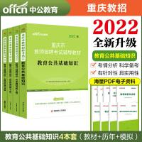 中公2019重庆市教师招聘考试教育公共基础知识(教材 历年真题 全真模拟)3本套