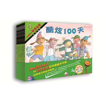 """启发Mathstart《数学启蒙》系列绘本第2阶(共5阶,每阶8册) 美国哈珀柯 林斯出版集团优秀畅销绘本,内容丰富有趣,部分单本发行量超200万册。由美国著名作家斯图尔特J. 墨菲和30多位国际插画家合作绘制,被美国图书馆协会评为""""青少年非虚构系列十佳图书系列之一"""""""