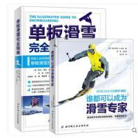 正版 单板滑雪完全指南+谁都可以成为滑雪专家 2册 滑雪入门教程书籍 滑雪装备站姿教学 单双板滑行技巧 滑雪装备保养从