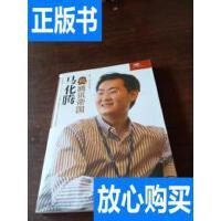 [二手旧书9成新]马化腾的腾讯帝国 /林军、张宇宙 中信出版社