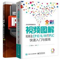 �W姆��CP1E/1L/1H型PLC快速入�T�c提高+�W姆��CP1H系列PLC完全自�W手�� 全2�� plc�程入�T��籍 �W姆
