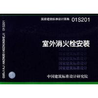 01S201室外消火栓安装(建筑标准图集)―给水排水专业 中国建筑标准设计研究院组织著 中国计划出版社 9787801