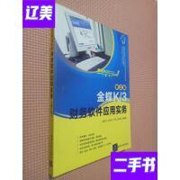 """[二手旧书9成新]高效办公""""职""""通车:金蝶K/3财务软件应用实务("""