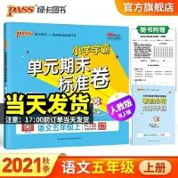 pass绿卡图书小学学霸单元期末标准卷五年级语文上册RJ版(人教版) 5年级语文上册 全程培优