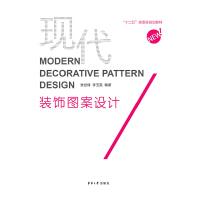 现代装饰图案设计