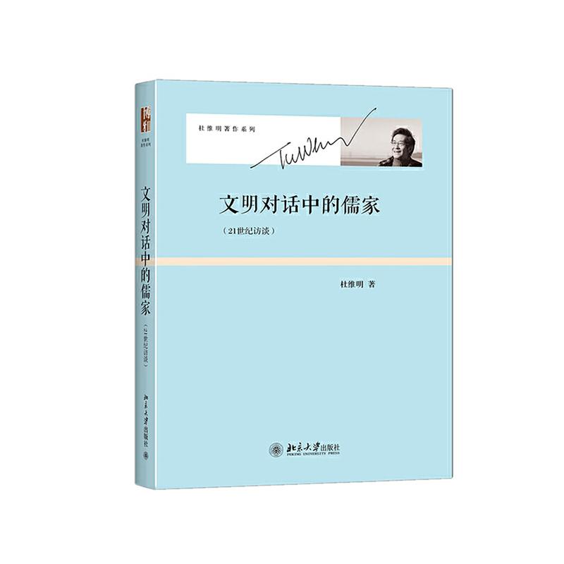 """文明对话中的儒家:21世纪访谈只有在""""对话文明""""这个基础上,重建全球政治与经济的新秩序才有可能,儒家可谓""""任重而道远""""。"""