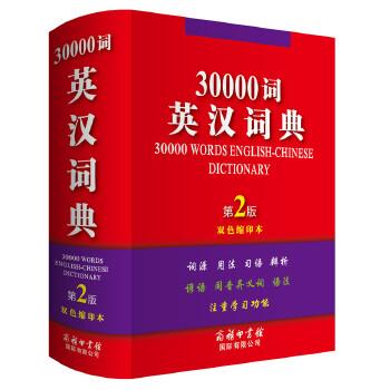 30000词英汉词典(第2版·双色缩印本)
