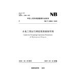 水电工程运行调度规程编制导则( NB/T 10084-2018)