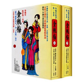 金瓶梅(套装上下册)中国伟大的写实小说 有明一代的百科全书 开拓了中国小说史上的新阶段
