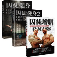 囚徒健身(1、2)+囚徒增肌(共3册)