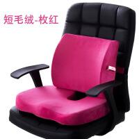 靠垫 办公室 腰靠椅子美臀坐垫一套 靠背屁股垫汽车座椅腰枕腰垫