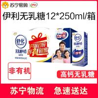 【苏宁超市】伊利舒化无乳糖牛奶-高钙型12*250ml/箱