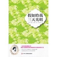 【RT4】假如给我三天光明 (美)凯勒,高宝萍 中华工商联合出版社 9787515806266