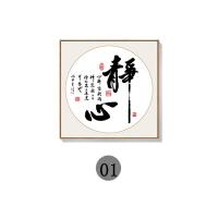 新中式装饰画客厅玄关走廊禅意书法书房办公室茶室壁画过道挂画SN3098 80*80 黑色细框 独立