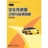 【二手旧书9成新】 汽车传感器识别与检测图解(第2版)宋福昌电子工业出版社