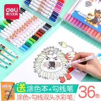 得力 双头绘画儿童水彩笔套装 24色软头水彩笔 安全可水洗幼儿园彩色画画笔36色48色