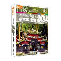 正版新书《中国美的101座宗教建筑101》 9787113174866