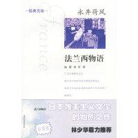 永井荷风:法兰西物语(彩图版)