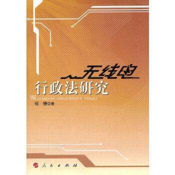 无线电行政法研究(L)