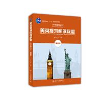 美英报刊阅读教程(中级精选本)(第四版)