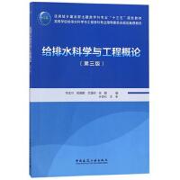 �o排水科�W�c工程概�(第三版)