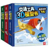 全套3册交通工具3D模型书最有名的飞机轮船汽车 立体科普书 荣获美国国家亲子出版物金奖 模型拼装 让孩子爱上科普妙趣立