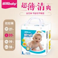 baby清爽透气拉拉裤 成长学步裤男女宝宝纸尿裤L20片a201